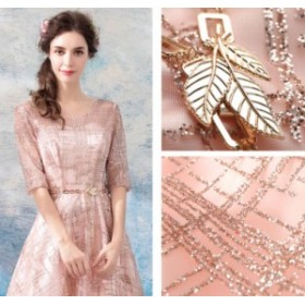ロングドレス 大きいサイズ 5分袖 ピンク お嬢さん パーティードレス Aライン チュール スパンコール 披露宴 ベルト付き