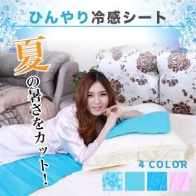 冷感 敷きパッド シート 45cm 洗える ひんやり 冷感シート ひんやり マット 冷感マット 涼感 涼