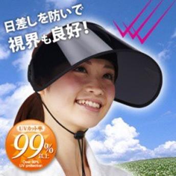 【送料無料】UVカット サンバイザー レディース 耳も隠れるワイド ブラック サンバイザー レイン 雨による化粧崩れもブロック 男女共用