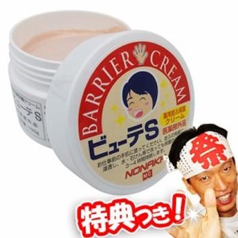 ビューテS 100g 薬用皮ふ保護クリーム 日本製 医薬部外品 薬用ハンドクリーム 保湿クリーム 作業前に塗る皮膚保護クリーム ビューテエス
