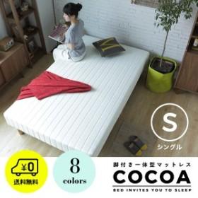 最大1000円OFF★クーポン配布中 脚付きマットレスベッド cocoa ボンネルコイル ポケットコイル 一体型 シングル