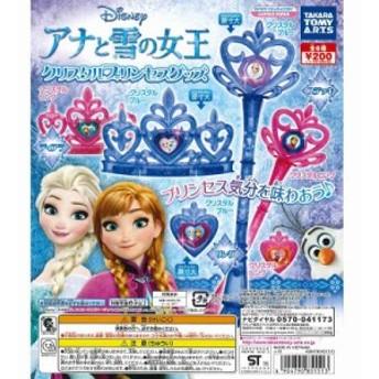 アナと雪の女王 クリスタルプリンセスグッズ 全6種セット 在庫品