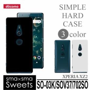 Xperia XZ2 SO-03K SOV37 702SO ハードケース スマホケース スマートフォン スマホカバー スマホ カバー ケース hd-so03k