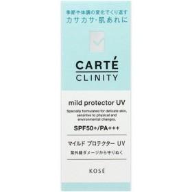 カルテ クリニティ マイルド プロテクター UV ( 50mL )/ カルテ クリニティ