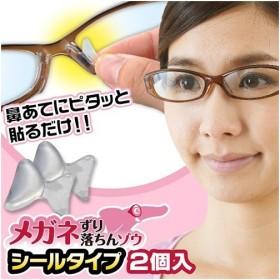 メガネずり落ちんゾウ シールタイプ ( 2コ入 )