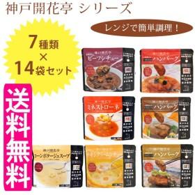 お惣菜のレトルト食品 神戸開花亭 7種類14個セット (ハンバーグ・シチュー・スープ) レンジで簡単 常温保存可