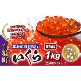 北海道海鮮紀行いくら(醤油味) 【1kg(250g×4)】