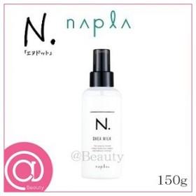 ナプラ N. エヌドット シアミルク 150g