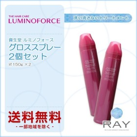 資生堂プロフェッショナル ルミノフォース グロススプレー 150g×2個セット|shiseido professional luminoforce ザヘアケア 送料無料