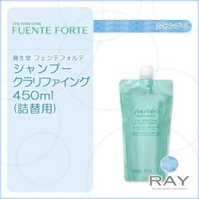 資生堂プロフェッショナル フェンテフォルテ シャンプー (クラリファイング) 450ml 詰替用 shiseido ザヘアケア 頭皮ケア メール便対応1個まで