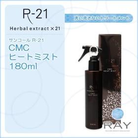 サンコール R-21 CMCヒートミスト 180ml|サンコール r21 洗い流さないトリートメント エイジングケア ダメージケア 熱 アミノ酸 アウトバス トリガー ボトル
