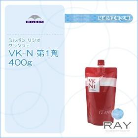ミルボン リシオ グランフェ VK-N 1剤 400g|縮毛矯正剤 縮毛矯正 クセ毛 天然パーマ パーマ 矯正 ストレート レフィル パウチ ヘアケア メール便対応1個まで