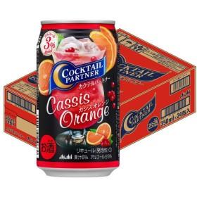 アサヒ カクテルパートナー カシスオレンジ 350ml×24缶