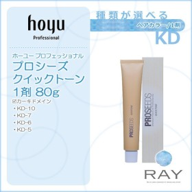 ホーユー プロフェッショナル プロシーズ クイックトーン 1剤 80g カーキドメイン KD-7 KD-6 KD-5 カラー剤 メール便対応4個まで