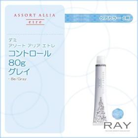 デミ アソート アリア エトレ コントロール 1剤 80g グレイ :8e/Gray|カラー剤 メール便対応4個まで