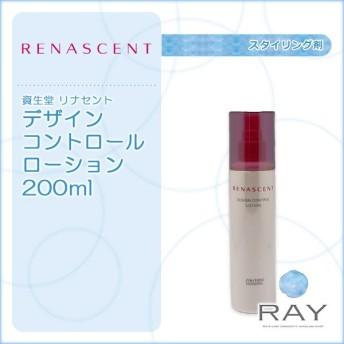 資生堂プロフェッショナル リナセント デザインコントロールローション 200ml|shiseido professional renascent スタイリング剤 ローション