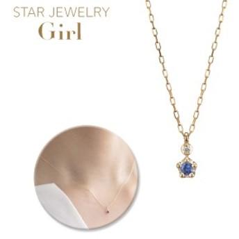 スタージュエリー ガール STAR JEWELRY girl ネックレス 9月誕生石 サファイア 2JN7157