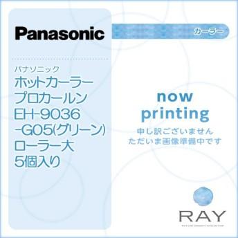 パナソニック ホットカーラープロカールン EH-9036-G05(グリーン)ローラー大5個入り 送料無料