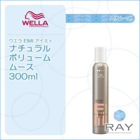 ウエラ アイミィ ナチュラルボリュームムース 300ml WELLA EIMI スタイリング スタイリング剤 ムース レディース メンズ パーマ 巻き髪 おすすめ ランキング人気