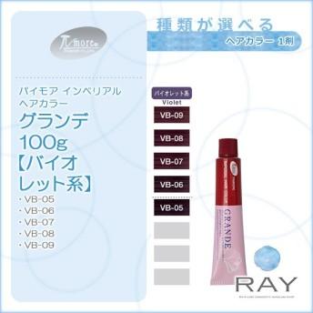 パイモア インペリアルヘアカラー グランデ 第1剤 100g バイオレット系|カラー剤 メール便対応4個まで