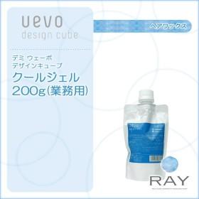 デミ ウェーボ デザインキューブ クールジェル 200g 業務用|メール便対応2個まで
