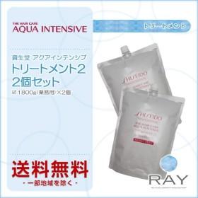 資生堂プロフェッショナル アクアインテンシブ トリートメント2 1800g 詰替用×2個セット shiseido ザヘアケア 送料無料 あすつく対応