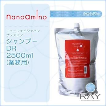 ニューウェイジャパン ナノアミノ シャンプー DR 2500ml 業務用 ナノアミノシャンプー 激安 シャンプー 美容室専売 ダメージヘア アミノ酸系 ヘマチン 詰め替え