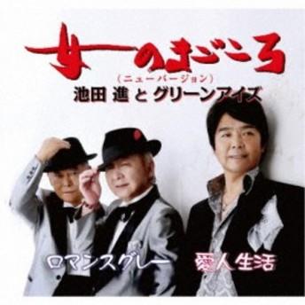 池田進とグリーンアイズ/女のまごころ(ニューバージョン) 【CD】
