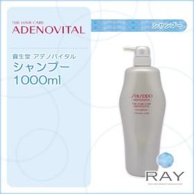 資生堂プロフェッショナル アデノバイタル シャンプー 1000ml|shiseido professional adenovital ザヘアケア ヘアケア サロン専売 美容室 美容院 あすつく対応