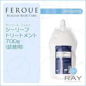 サンコール フェルエ シーリーフ トリートメント 700g(詰替用) | suncall feroue sealeaf しなやか しっとり まとまる ダメージケア 傷んだ髪 あすつく対応