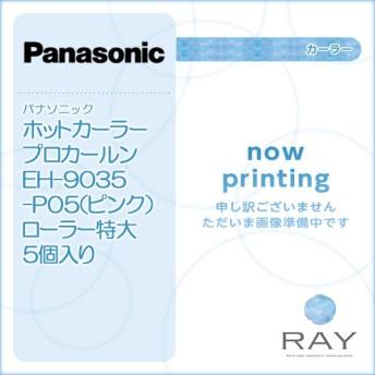 パナソニック ホットカーラープロカールン EH-9035-P05(ピンク)ローラー特大5個入り 送料無料