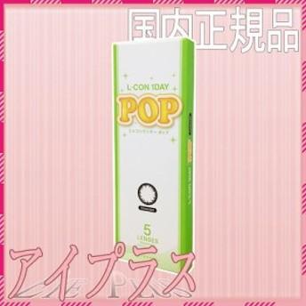 定形外郵便 [岡崎紗絵]L-CON 1DAY POP-エルコンワンデーポップ(5枚)1箱/1day カラコン--