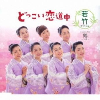 若竹スペシャル/どっこい恋道中 【CD】