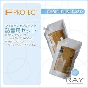 フィヨーレ Fプロテクト ヘアシャンプー リッチタイプ 1000ml+ヘアマスク ベーシックタイプ 1000g 詰替用セット フィヨーレ シャンプー fプロテクト 詰め替え