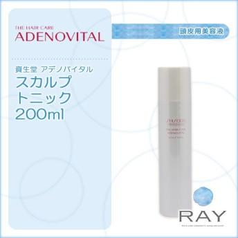 資生堂プロフェッショナル アデノバイタル スカルプトニック 200ml|shiseido professional adenovital ザヘアケア スカルプケアローション