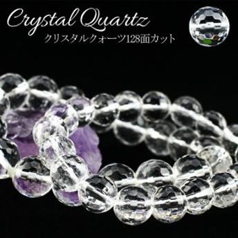水晶 ブレスレット 128面カット クリスタル メール便可 [M便 1/10]