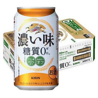 キリン 濃い味 糖質0  350ml 1箱(24缶入)