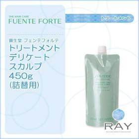 資生堂プロフェッショナル フェンテフォルテ トリートメント (デリケートスカルプ) 450g 詰替用 shiseido ザヘアケア 頭皮ケア メール便対応1個まで