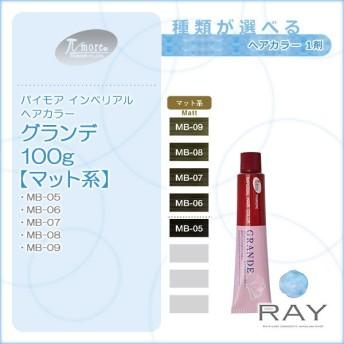 パイモア インペリアルヘアカラー グランデ 第1剤 100g マット系|カラー剤 メール便対応4個まで