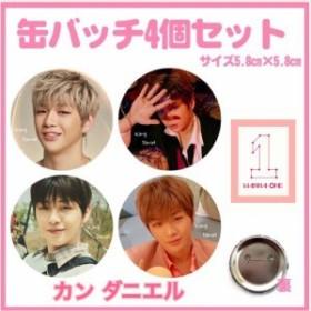 【送料無料】 カンダニエル WANNAONE ワナワン  缶バッチ 缶バッジ  韓流 グッズ na004-1