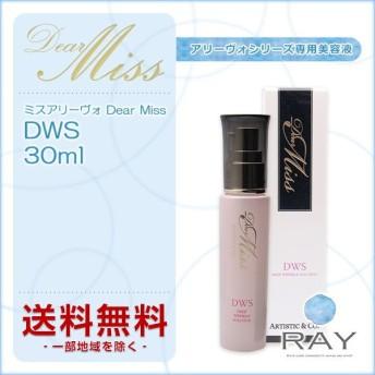 ミスアリーヴォ Dear Miss DWS ディアーミス・ディープ リンクル ソリューション(肌のハリ不足用美容液)30ml 送料無料