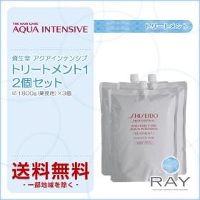 資生堂プロフェッショナル アクアインテンシブ トリートメント1 1800g 詰替用×3個セット|shiseido ザヘアケア