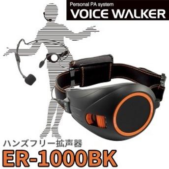 ER-1000BK TOA ハンズフリー拡声器 ブラック&オレンジ