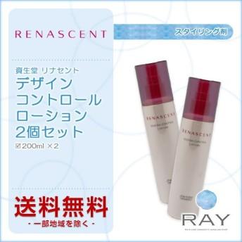 資生堂プロフェッショナル リナセント デザインコントロールローション 200ml×2個セット|shiseido professional renascent スタイリング剤