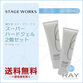 資生堂プロフェッショナル ステージワークス スーパーハードジェル 120g×2個セット|shiseido professional stage works スタイリング剤 送料無料