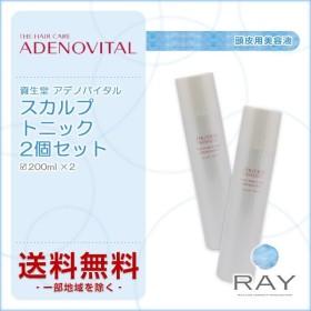 資生堂プロフェッショナル アデノバイタル スカルプトニック 200ml×2個セット shiseido ザヘアケア 送料無料 あすつく対応