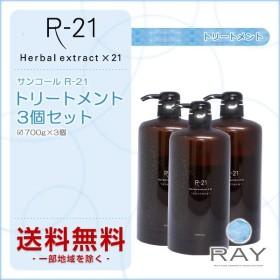 サンコール R-21 トリートメント 700g×3個セット|サンコール r21 ポンプ ボトル エイジングケア ダメージケア ハリコシ アミノ酸 送料無料 あすつく対応