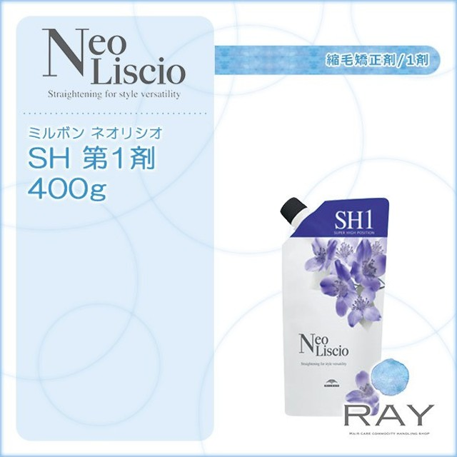 ミルボン ネオリシオ SH 1剤 400g|ミルボン 美容院専売 おすすめ品 縮毛矯正剤 クセ毛 天然パーマ 天パ 矯正 ストレート ヘアケア メール便対応1個まで