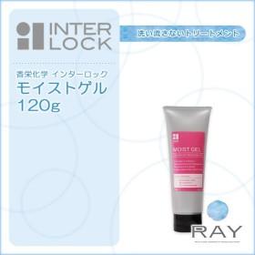 香栄化学 インターロック モイストゲル 120g(洗い流さないヘアトリートメント)