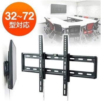 テレビ壁掛け金具 薄型 大型 液晶 ディスプレイ リビング インテリア 32型 40型 43型 49型 50型 55型 60型 インチ 等対応 EEX-TVKA003 ネコポス非対応